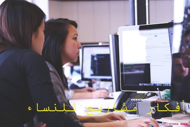 أفكار مشاريع للنساء