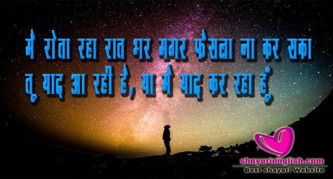 RAAT SHAYARI IN HINDI AND ENGLISH FOR NIGHT LOVER