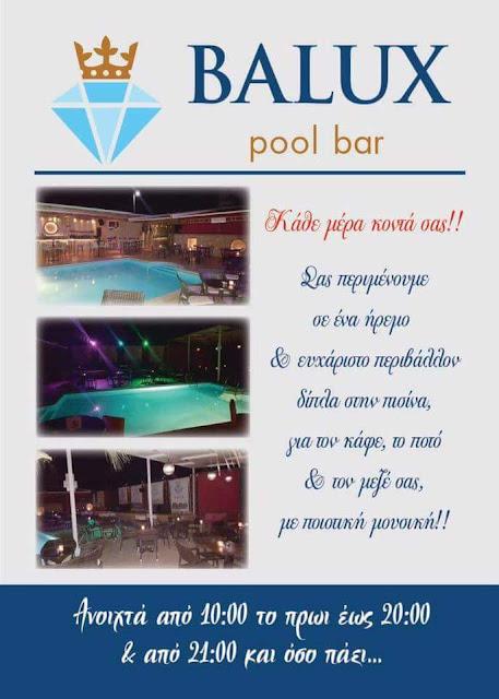 Ηγουμενίτσα: BALUX pool bar