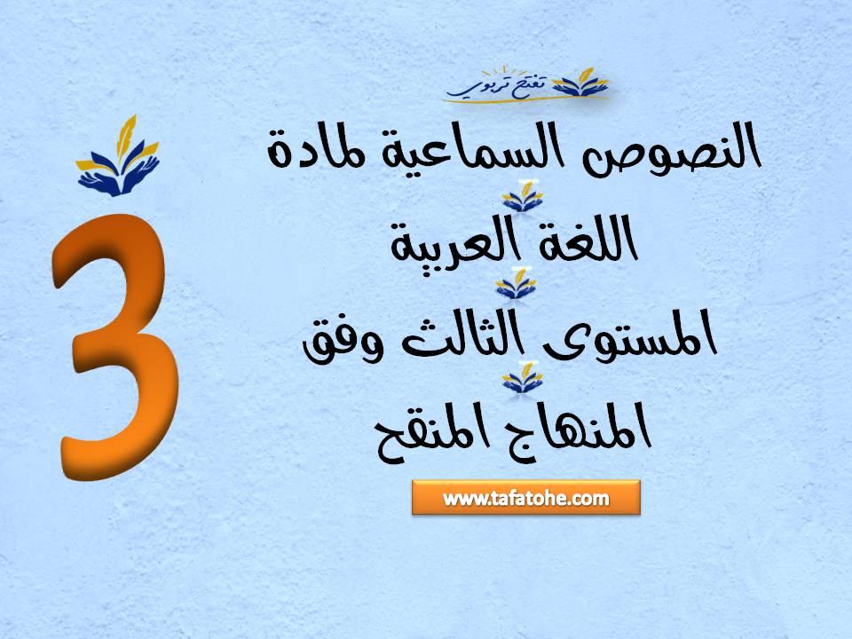 النصوص السماعية لمادة اللغة العربية المستوى الثالث وفق المنهاج المنقح