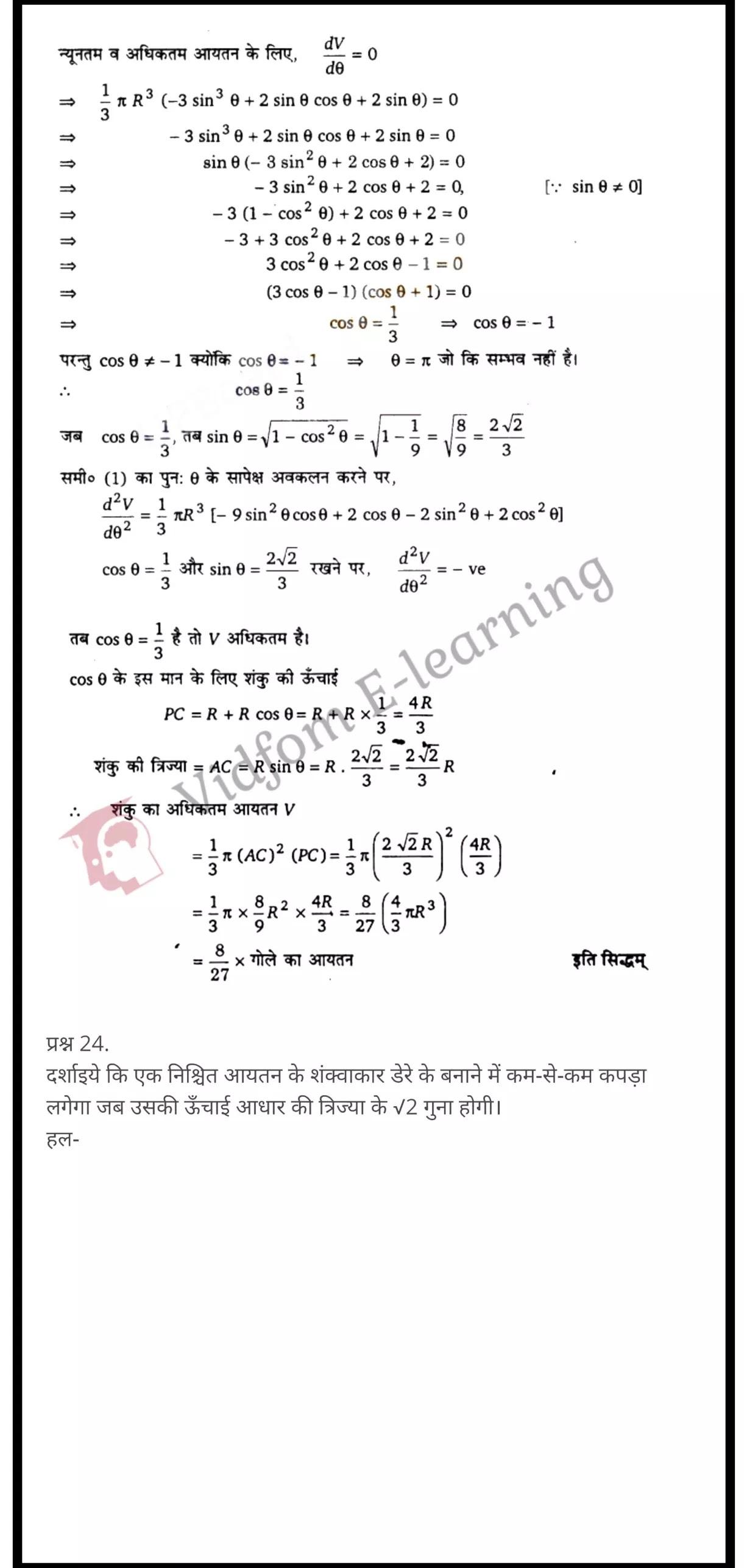 class 12 maths chapter 6 light hindi medium 55