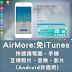 AirMore:免iTunes,快速讓電腦、手機互傳或備份照片、音樂、影片(Android亦適用)