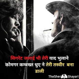 Best Smoking Quotes, Smoking Shayari, Smoking Status, in Hindi
