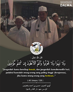 Hikmah Quraniyyah, Abuya Hasan Baharun, Habib Hasan Baharun, Darullughah Wadda'wah, Dalwa, Ponpes Dalwa, Al Qur'an, Hikmah, Hikmah Al Qur'an (4)