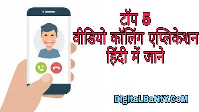 Top 5 Video Calling Application In Hindi, video Calling App