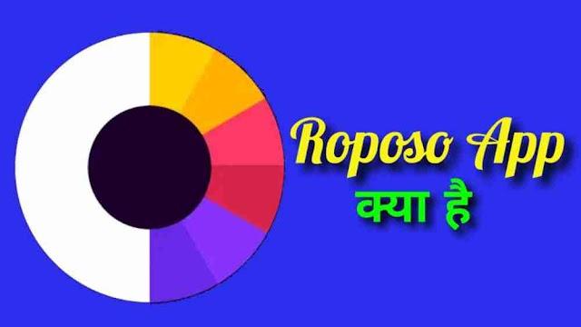Roposo App Kya hai? रोपोसो ऐप किस देश का है - Roposo App Use Kaise Kare