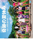 (Re-upload) ZUKO-066 ZUKOBAKO 奇跡の夏休み ~素人男性達が過ごした夢の1日~ (ブルーレイディスク)