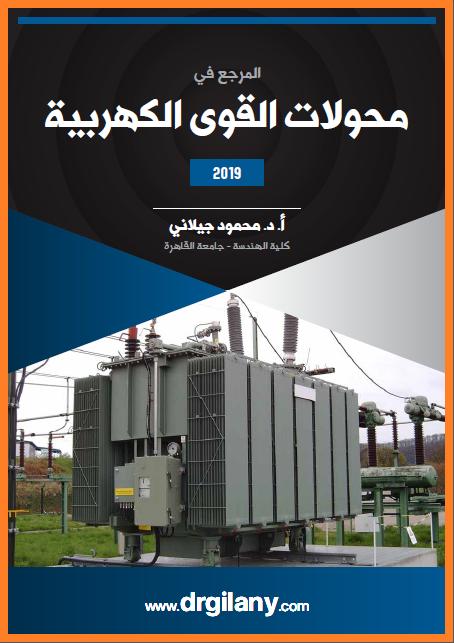 كتاب : المرجع فى محولات القوى الكهربائية للدكتور محمود جيلانى