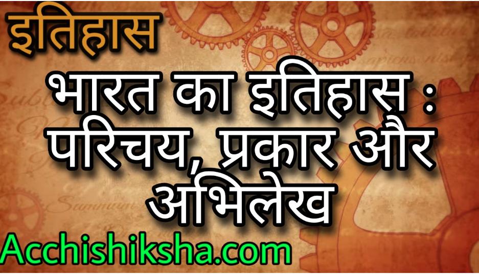 History Of India Hindi - Bharat Ka Itihas by Acchishiksha