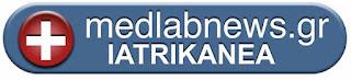 MEDLABNEWS.GR / IATRIKA NEA