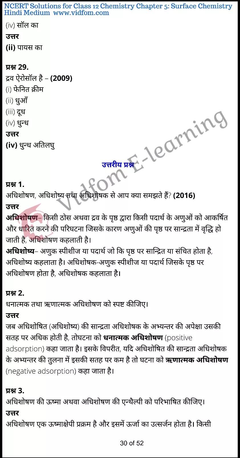 class 12 chemistry chapter 5 light hindi medium 30