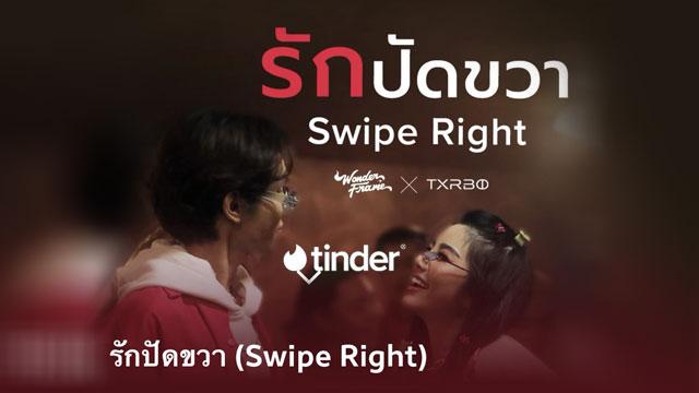 คอร์ดเพลง รักปัดขวา (Swipe Right) (tinder) WONDERFRAME x Txrbo