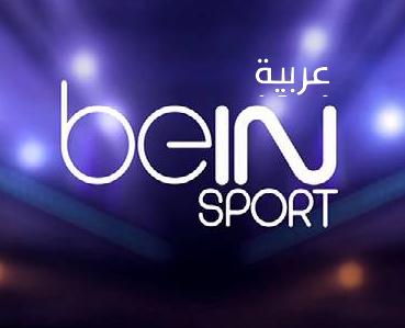 تردد قنوات بى ان سبورت beIN SPORTS الرياضية وشاهد كاس العالم وتابع النتائج وتحليل المباريات