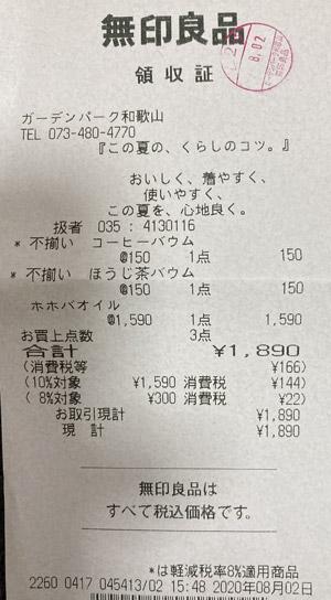 無印良品 ガーデンパーク和歌山 2020/8/2 のレシート