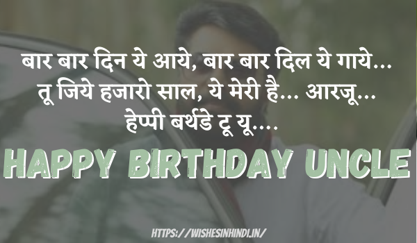 Happy Birthday Wishes For Uncle In Hindi