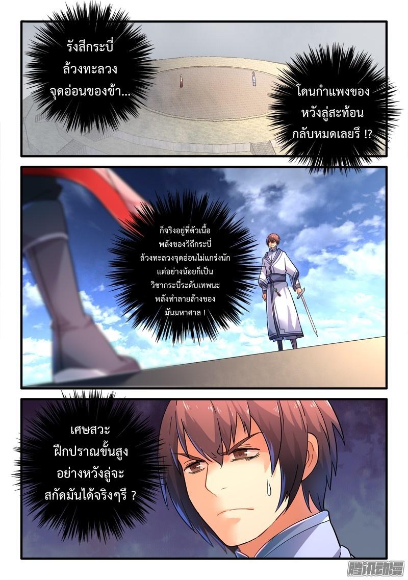 อ่านการ์ตูน Spirit Blade Mountain 213 ภาพที่ 2