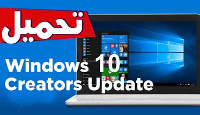3 طرق لتحميل النسخة النهائية ISO من ويندوز 10 بتحديث المبدعين بكل اللغات برابط مباشر