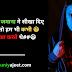 Short Status For Whatsapp on Attitude  in Hindi