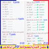 تمارين رائعة لتعلم اللغة الفرنسية مع التصحيح للمبتدئين الجزء 2 Exercices + Corrigés + للتحميل PDF