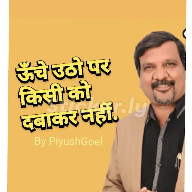 Piyush Goel the best motivation speaker.