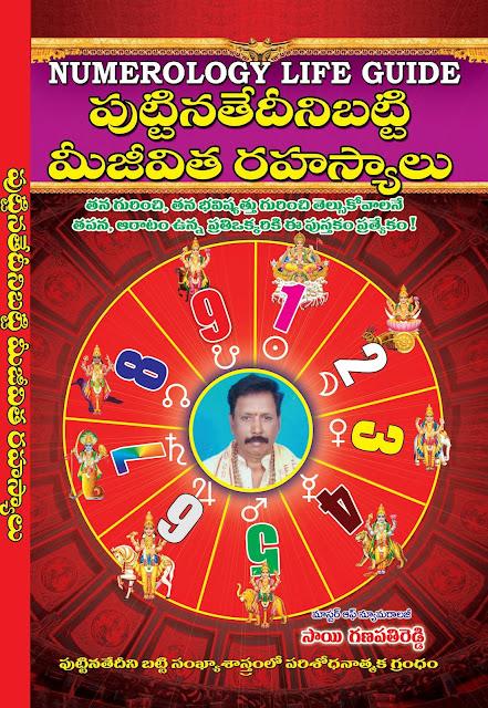 మీ పుట్టిన తేదీని బట్టి మీ జీవిత రహస్యాలు (న్యూమరాలజీ లైఫ్ గైడ్) | Mee Puttina Tedini batti mee Jeevitha Rahasyaalu (Numerology Life Guide) |  GRANTHANIDHI | MOHANPUBLICATIONS | bhaktipustakalu