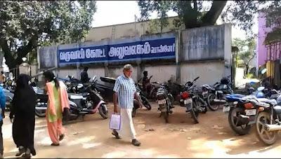 Ponneri Taluk Office - Thiruvallur District