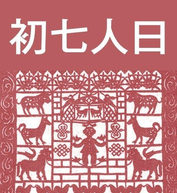 """道燃推介 -正月初七""""人日""""的由來和傳說"""