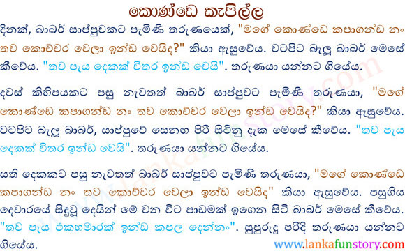 Sinhala Fun Stories-Hair cutting-Part one