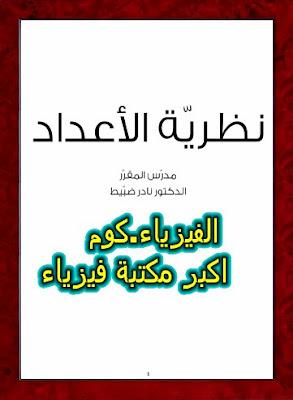 تحميل كتاب نظرية الاعداد pdf