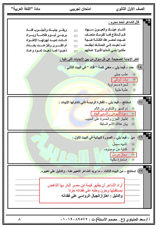 امتحان اللغة العربية للصف الاول الثانوي ترم ثاني 2019 8