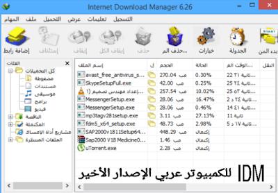 تحميل برنامج انترنت داونلود مانجر - IDM للكمبيوتر عربي الإصدار الأخير