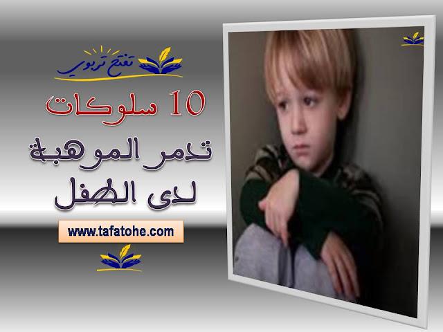 10 سلوكات تدمر الموهبة لدى الطفل