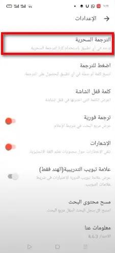 تحميل تطبيق يو دكشنري (4)