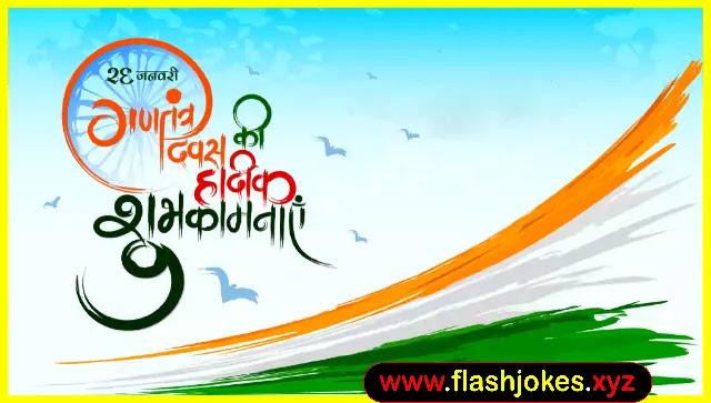 71st Republic Day 26 January Shayari & Quotes 2020