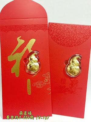 黃金紅包袋