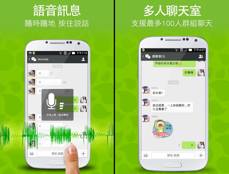手機版微信 App! WeChat APK Download 6.5.13 for Android Apps,讓你打電話不用錢喔 | 應用下載