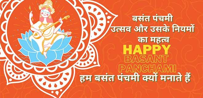 Basant Panchami - why do we celebrate