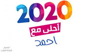 صور 2020 احلى مع احمد