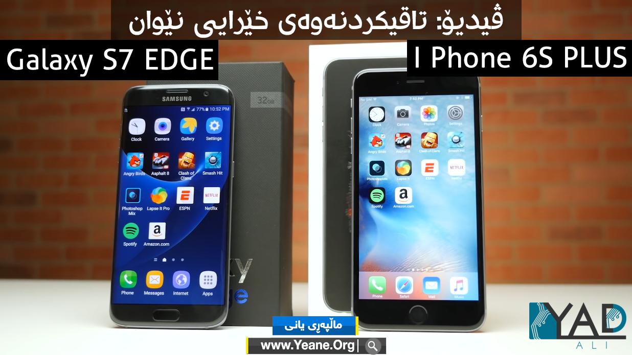 ڤیدیۆ | تاقیكردنهوهی خێرایی نێوان Samsung Galaxy S7 Edge و I Phone 6S PLUS
