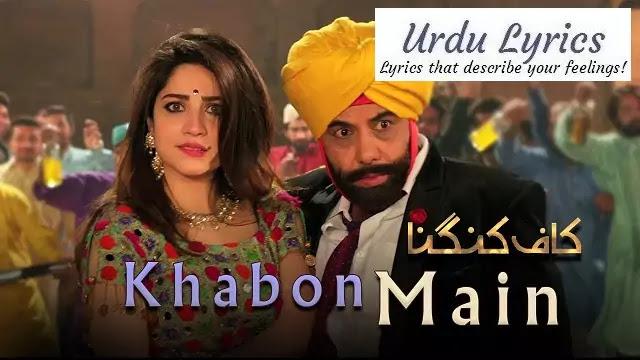 Khabon Main Jab Pakistan Gaye Lyrics - Aima Baig - Kaaf Kangna