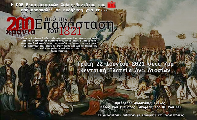 Εκδήλωση για τα 200 χρόνια από την Ελληνική Επανάσταση
