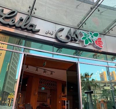 مطعم ليلى من لبنان الكويت