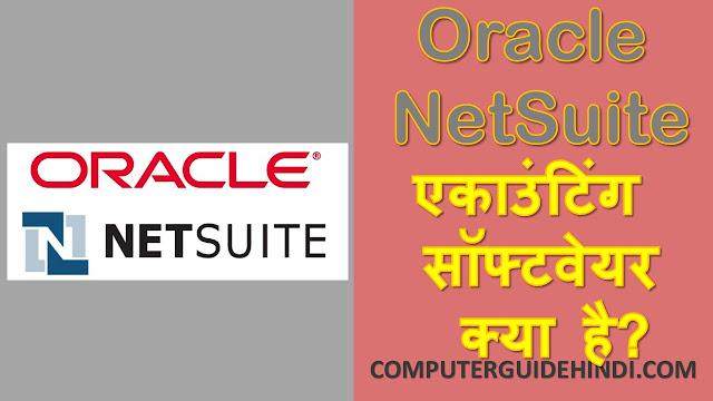 NetSuite क्या है?