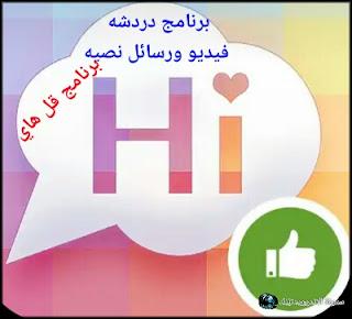 Chat Meet تحميل