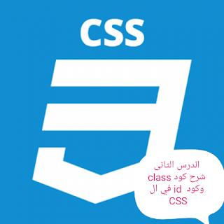 شرح بعض أكواد ال CSS