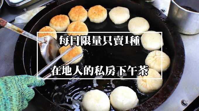 【台南美食隨拍】在地人的私房下午茶 每日限量只賣1種口味的餡餅餐車
