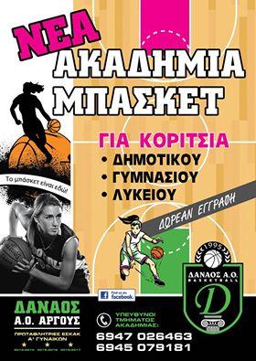 ΔΑΝΑΟΣ Α.Ο. ΑΡΓΟΥΣ: Νέα ακαδημία μπάσκετ για κορίτσια
