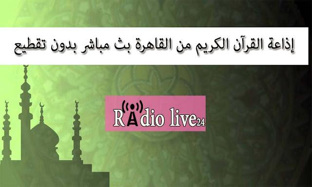 إذاعة القرآن الكريم من القاهرة بث مباشر بدون تقطيع 24 ساعة