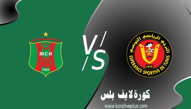 مشاهدة مباراة الترجي ومولودية الجزائر اليوم بث مباشر