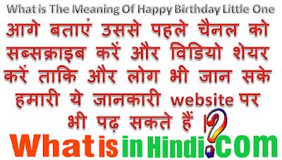 Happy Birthday to you Little one ka matlab kya hota hai